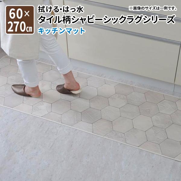 【送料無料】 はっ水 タイル柄シャビーシックラグマット Orchisco オルキスコ キッチンマット 60×270cm キッチンマット 撥水 拭ける おしゃれ カーペット 角型