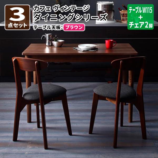【送料無料】 カフェ ヴィンテージ ダイニング Mumford マムフォード ダイニング3点セット(テーブル + チェア2脚) [テーブル:ブラウン天板・幅115] ダイニングセット 2人