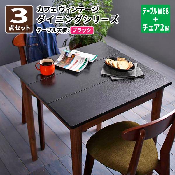 【送料無料】 カフェ ヴィンテージ ダイニング Mumford マムフォード ダイニング3点セット(テーブル + チェア2脚) [テーブル:ブラック天板xブラウン・幅68] ダイニングセット 2人