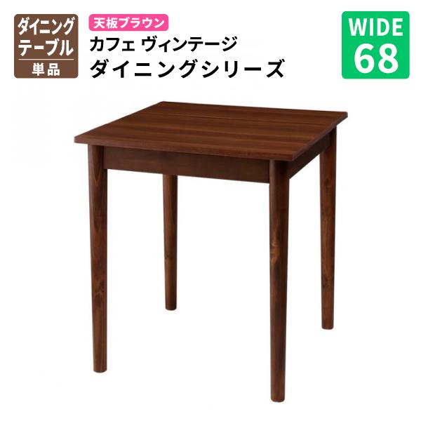 【送料無料】 カフェ ヴィンテージ ダイニング Mumford マムフォード ダイニングテーブル [テーブル:ブラウン天板・幅68] ダイニングテーブル 高さ72