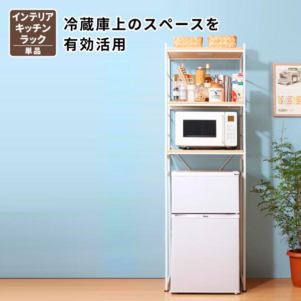 冷蔵庫上のスペースを有効活用できる インテリアキッチンラック Prague プラハ キッチンラック単品 レンジラックラック スリム幅58 奥行45 高さ180 キッチン収納 冷蔵庫55cmまで 可動棚 アジャスター付