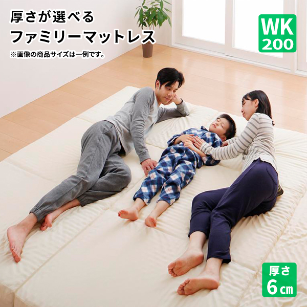 【送料無料】 厚さが選べる ひろびろファミリーマットレス ファミリーマットレス ワイドK200 厚さ6cm 三つ折りマットレス 3つ折り 寝具 マットレス