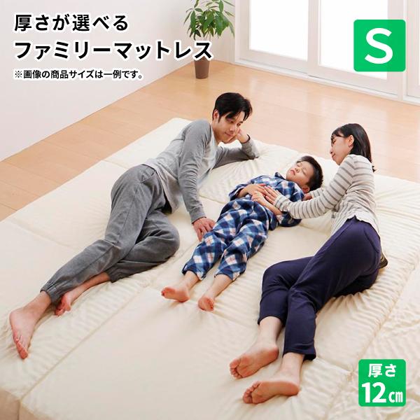 【送料無料】 厚さが選べる ひろびろファミリーマットレス ファミリーマットレス シングル 厚さ12cm 三つ折りマットレス 3つ折り 寝具 マットレス