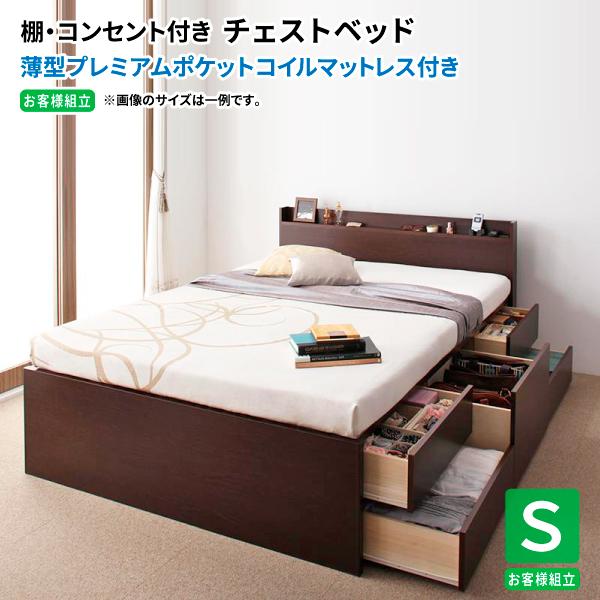 【送料無料】 収納ベッド シングル お客様組立 棚付き コンセント付き Steady ステディ 薄型プレミアムポケットコイルマットレス付き 日本製 大容量収納引出し付き シングルベッド マットレス付き