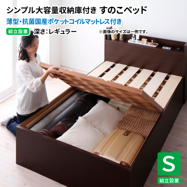 【送料無料】【組立設置付き】 すのこベッド シングル 収納ベッド Open Storage オープンストレージ 薄型抗菌国産ポケットコイルマットレス付き 深さレギュラー 日本製 棚付き コンセント付き シングルベッド マットレス付き