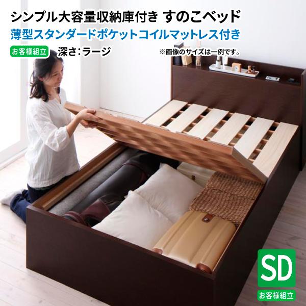 【送料無料】 すのこベッド セミダブル お客様組立 収納ベッド Open Storage オープンストレージ 薄型スタンダードポケットコイルマットレス付き 深さラージ 日本製 棚付き コンセント付き セミダブルベッド マットレス付き