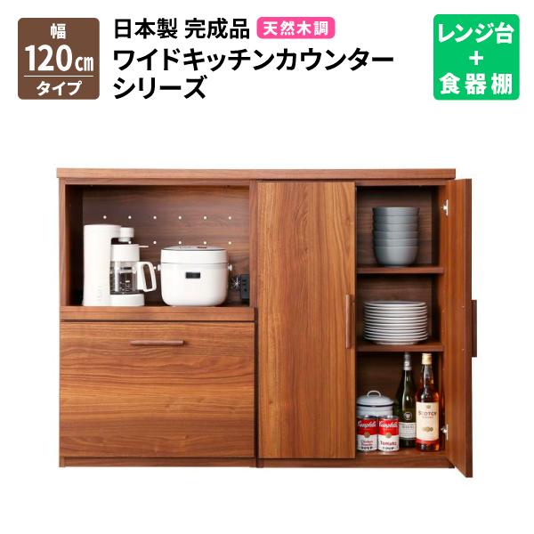 【送料無料】 日本製完成品 天然木調ワイドキッチンカウンター Walkit ウォルキット 完成品 キッチンカウンター120cm [レンジ台]+[食器棚] 間仕切り収納 キッチン収納 幅120 奥行40 高さ90 国産 スライドレール 食器棚