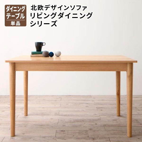 【送料無料】 北欧デザインソファ リビングダイニング SLIVE スライブ ダイニングテーブル W115単品 ダイニングテーブル 高さ67