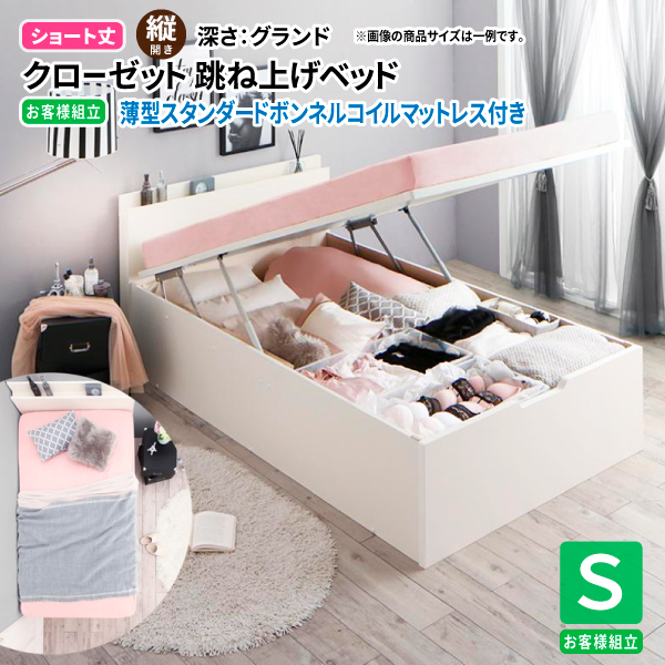 ショート丈 ガス圧式跳ね上げベッド シングル aimable エマーブル 薄型スタンダードボンネルコイルマットレス付き 縦開き シングルベッド ショート丈 深さグランド