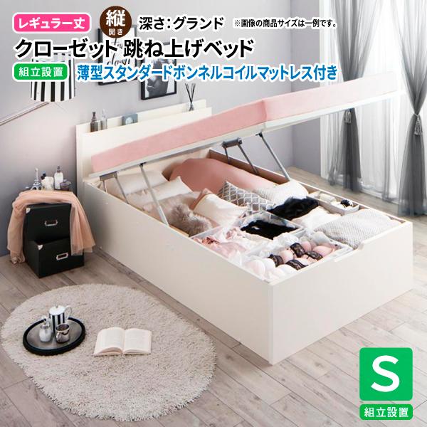 【組立設置付き】 ガス圧式跳ね上げベッド シングル aimable エマーブル 薄型スタンダードボンネルコイルマットレス付き 縦開き シングルベッド レギュラー丈 深さグランド