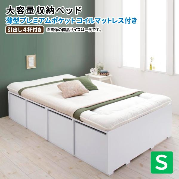 フリエーロ シングルベッド シングル 薄型プレミアムポケットコイルマットレス付き Friello 引出し4杯 ボックスケースも入る大容量収納ベッド