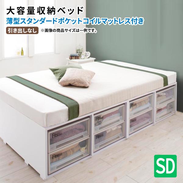 ボックスケースも入る大容量収納ベッド セミダブル Friello フリエーロ 薄型スタンダードポケットコイルマットレス付き 引き出しなし セミダブルベッド