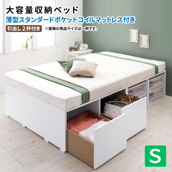 ボックスケースも入る大容量収納ベッド シングル Friello フリエーロ 薄型スタンダードポケットコイルマットレス付き 引出し2杯 シングルベッド