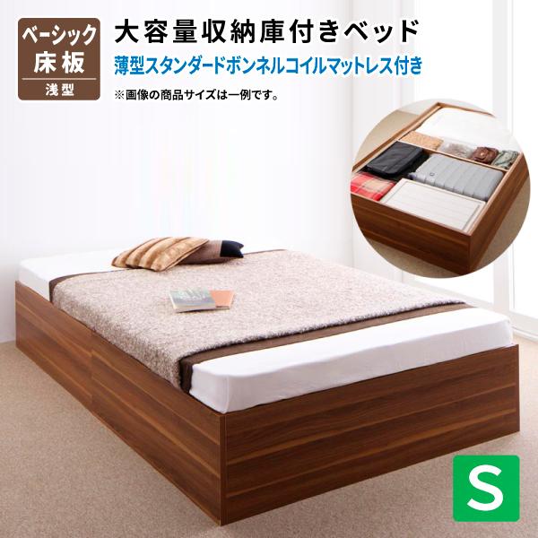 大容量収納庫付きベッド シングル サイヤストレージ 薄型スタンダードボンネルコイルマットレス付き 浅型 ベーシック床板 ヘッドレスベッド 収納付きベッド シングルベッド