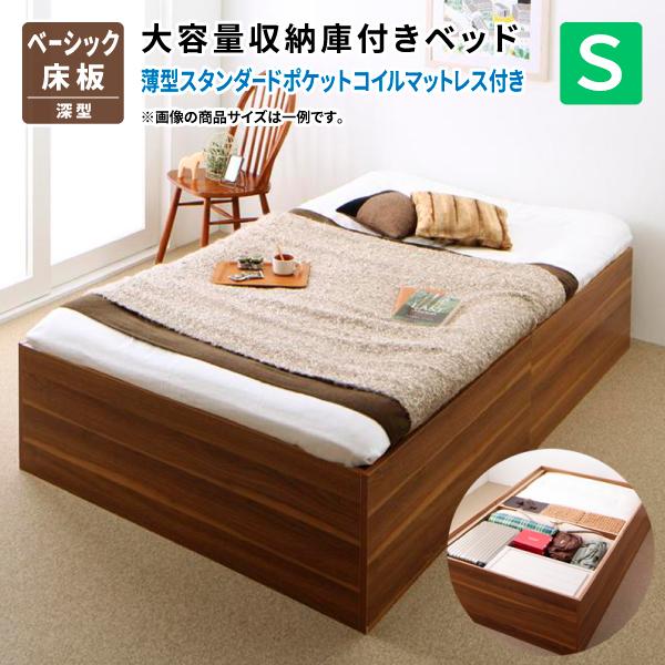大容量収納庫付きベッド シングル サイヤストレージ 薄型スタンダードポケットコイルマットレス付き 深型 ベーシック床板 ヘッドレスベッド 収納付きベッド シングルベッド