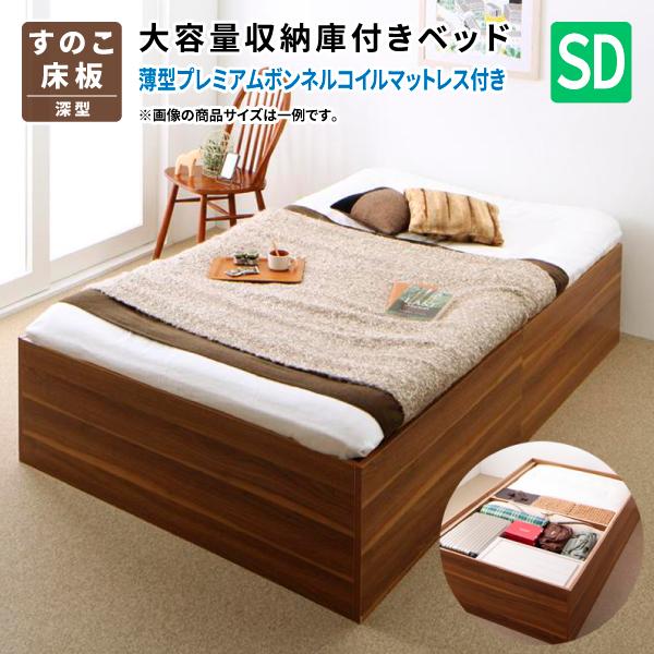 大容量収納庫付きベッド セミダブル サイヤストレージ 薄型プレミアムボンネルコイルマットレス付き 深型 すのこ床板 ヘッドレスベッド 収納付きベッド セミダブルベッド