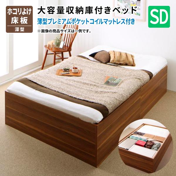 大容量収納庫付きベッド セミダブル サイヤストレージ 薄型プレミアムポケットコイルマットレス付き 深型 ホコリよけ床板 ヘッドレスベッド 収納付きベッド セミダブルベッド