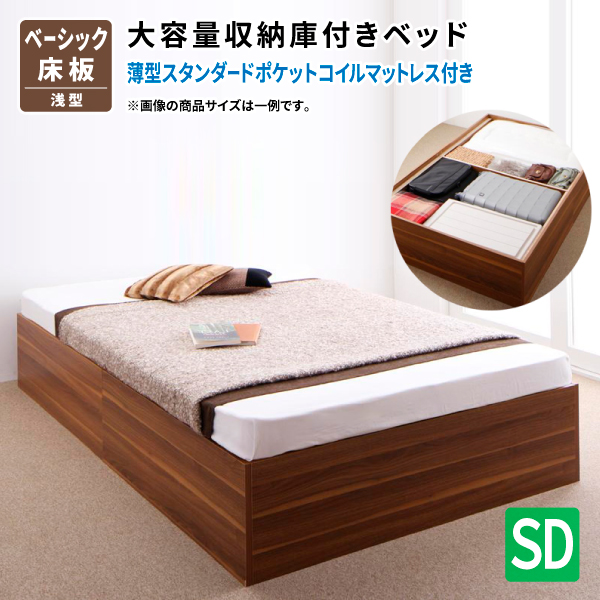 大容量収納庫付きベッド セミダブル サイヤストレージ 薄型スタンダードポケットコイルマットレス付き 浅型 ベーシック床板 ヘッドレスベッド 収納付きベッド セミダブルベッド