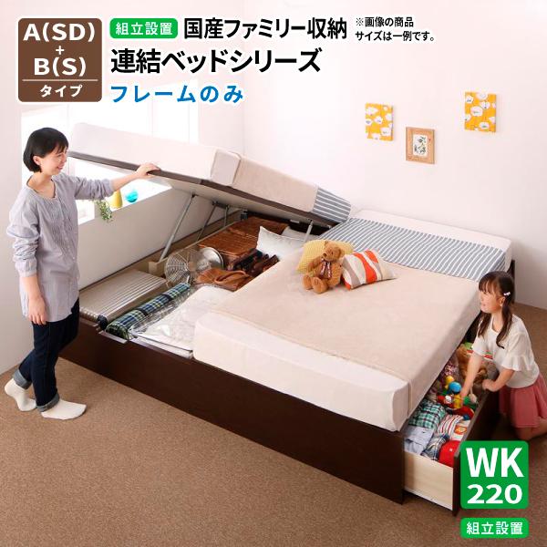 【組立設置付】 連結ベッド ベッドフレームのみ [B(S)+A(SD)タイプ ワイドK220] 国産 アロンザ 親子ベッド 収納ベッド 跳ね上げベッド ヘッドレス コンパクト
