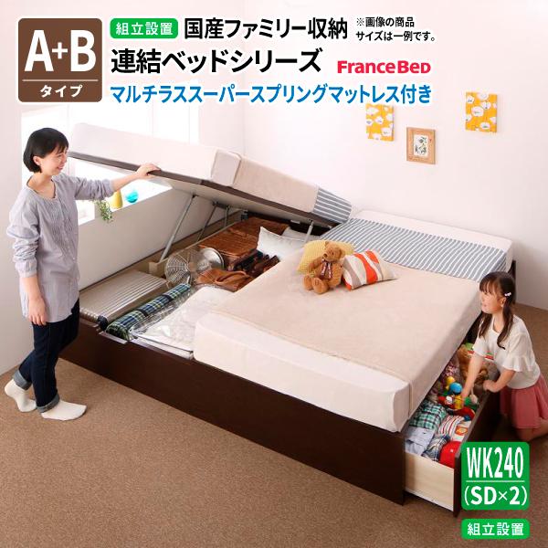 【組立設置付】 連結ベッド マルチラススーパースプリングマットレス付き [A+Bタイプ ワイドK240(SD×2)] 国産 アロンザ 親子ベッド 収納ベッド 跳ね上げベッド ヘッドレス コンパクト