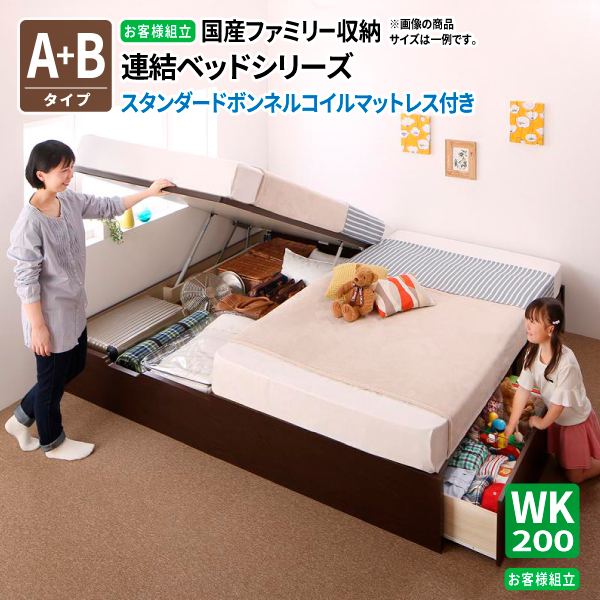 [お客様組立] 連結ベッド スタンダードボンネルコイルマットレス付き [A+Bタイプ ワイドK200(S×2)] 国産 アロンザ 親子ベッド 収納ベッド 跳ね上げベッド ヘッドレス コンパクト