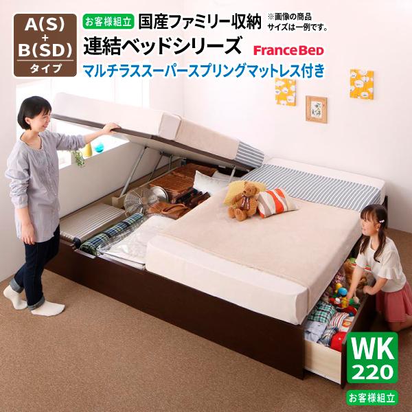 [お客様組立] 連結ベッド マルチラススーパースプリングマットレス付き [A(S)+B(SD)タイプ ワイドK220] 国産 アロンザ 親子ベッド 収納ベッド 跳ね上げベッド ヘッドレス コンパクト