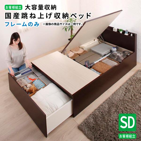 [お客様組立] 跳ね上げベッド セミダブル ベッドフレームのみ 国産 跳ね上げ式ベッド ジンボリー 収納ベッド 引出し収納 棚付き コンセント付き 底板付き