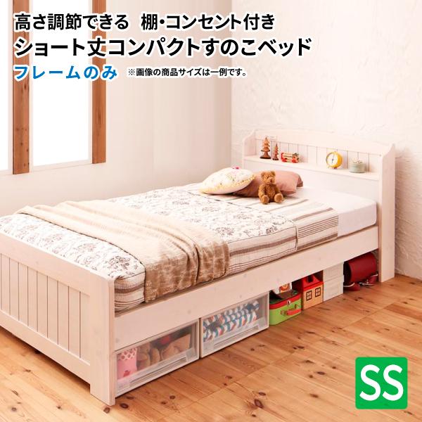 ショート丈ベッド セミシングル 棚・コンセント付き petit bunny プチバニー すのこベッド 収納ベッド 収納付きベッド 小さい コンパクト パイン材 おしゃれ 高さ調整 ホワイト