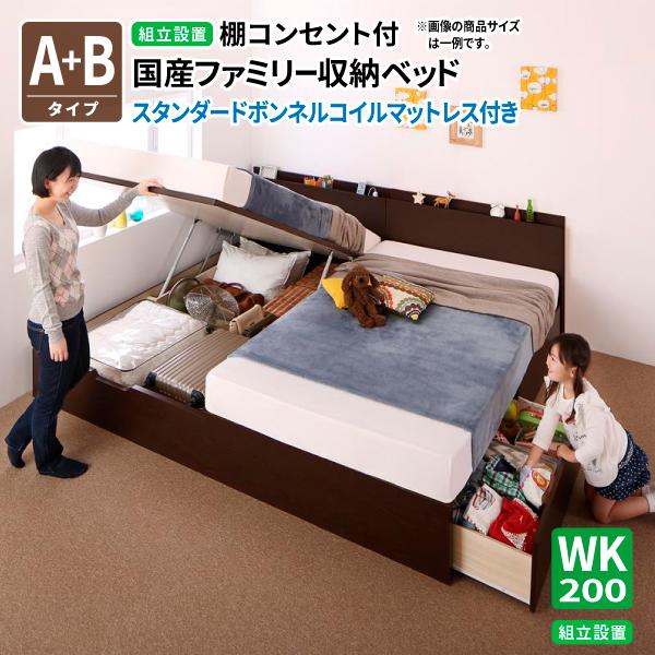 【組立設置付】連結ベッド スタンダードボンネルコイルマットレス付き [A+Bタイプ ワイドK200(S×2)] 国産 キルヒェン 親子ベッド 収納ベッド 跳ね上げベッド 棚付き コンセント付き