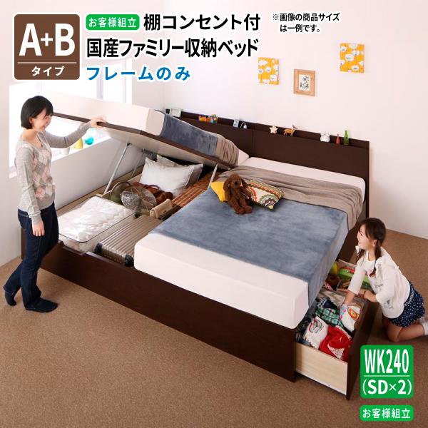 [お客様組立] 連結ベッド ベッドフレームのみ A+Bタイプ ワイドK240(SD×2)] 国産 キルヒェン 親子ベッド 収納ベッド 跳ね上げベッド 棚付き コンセント付き