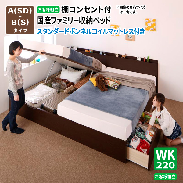 [お客様組立] 連結ベッド スタンダードボンネルコイルマットレス付き [B(S)+A(SD)タイプ ワイドK220] 国産 キルヒェン 親子ベッド 収納ベッド 跳ね上げベッド 棚付き コンセント付き