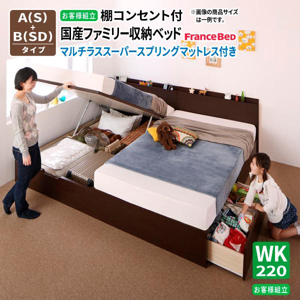 [お客様組立] 連結ベッド マルチラススーパースプリングマットレス付き [A(S)+B(SD)タイプ ワイドK220] 国産 キルヒェン 親子ベッド 収納ベッド 跳ね上げベッド 棚付き コンセント付き