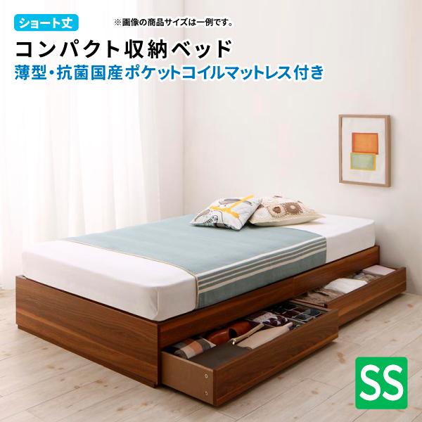[スリム棚なし] ショート丈 収納ベッドセミシングル 薄型抗菌国産ポケットコイルマットレス付き コンパクトスモール ショート丈ベッド 引出し収納付きベッド