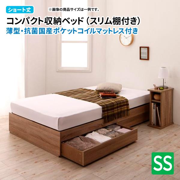 [スリム棚付き] ショート丈 収納ベッドセミシングル 薄型抗菌国産ポケットコイルマットレス付き コンパクトスモール ショート丈ベッド 引出し収納付きベッド