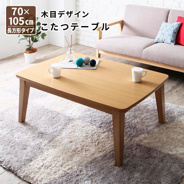 こたつ テーブル 長方形 105 [こたつテーブル 長方形(70×105cm)] 木目デザインこたつシリーズ Lupora ルポラ 炬燵 コタツテーブル