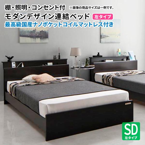 連結ベッド セミダブル [最高級国産ナノポケットコイルマットレス付き 左タイプ セミダブル] 棚・照明・コンセント付モダンベッド Wispend ウィスペンド 収納付きベッド セミダブルベッド