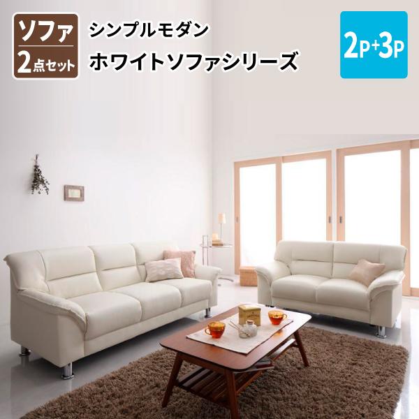 カウチソファ 2点セット(2人掛け+3人掛け) [2点セット 2P+3P シンプルモダン ホワイトソファシリーズ 白い ホワイト] 応接ソファ 来客ソファ 応接家具 オフィス家具