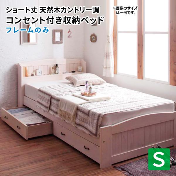 引き出し収納 ショート丈収納ベッド シングル Reineレーヌ フレームのみ 引出し収納 棚付き コンセント付き シングルベッド 小さい