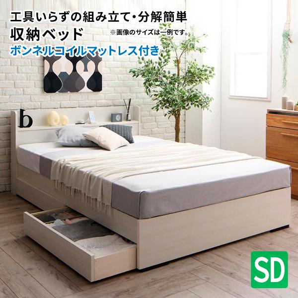 【送料無料】 簡単組み立て 収納ベッド セミダブル Lacomita ラコミタ ボンネルコイルマットレス付き マットレス付きベッド 収納付きベッド セミダブルベッド マットレス付き マット付き