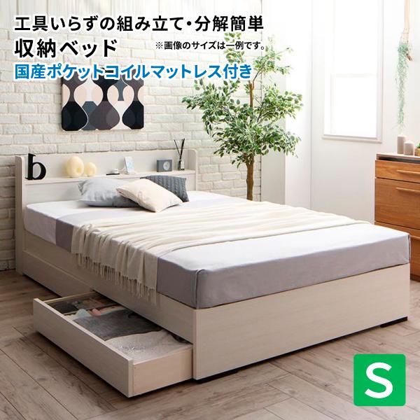 【送料無料】 簡単組み立て 収納ベッド シングル Lacomita ラコミタ 国産ポケットコイルマットレス付き マットレス付きベッド 収納付きベッド シングルベッド マットレス付き マット付き