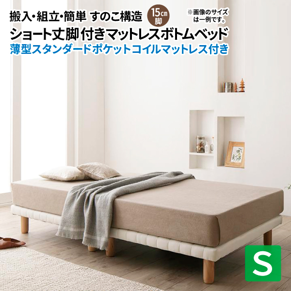 ショート丈 脚付きボトムベッド シングル 薄型スタンダードポケットコイルマットレス付き 脚15cm ショート丈ベッド 小さい コンパクト 脚付きマットレスベッド