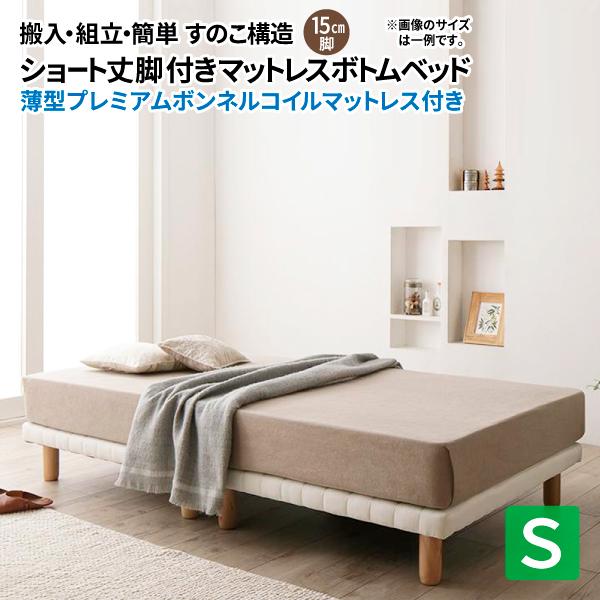ショート丈 脚付きボトムベッド シングル 薄型プレミアムボンネルコイルマットレス付き 脚15cm ショート丈ベッド 小さい コンパクト 脚付きマットレスベッド