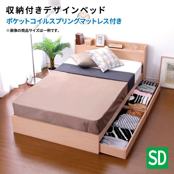 収納付きデザインベッド リンデン(セミダブル) (ロール梱包のポケットコイルスプリングマットレス付き) 収納ベッド 引き出し収納 大容量 セミダブルベッド マット付き 棚付き コンセント付き