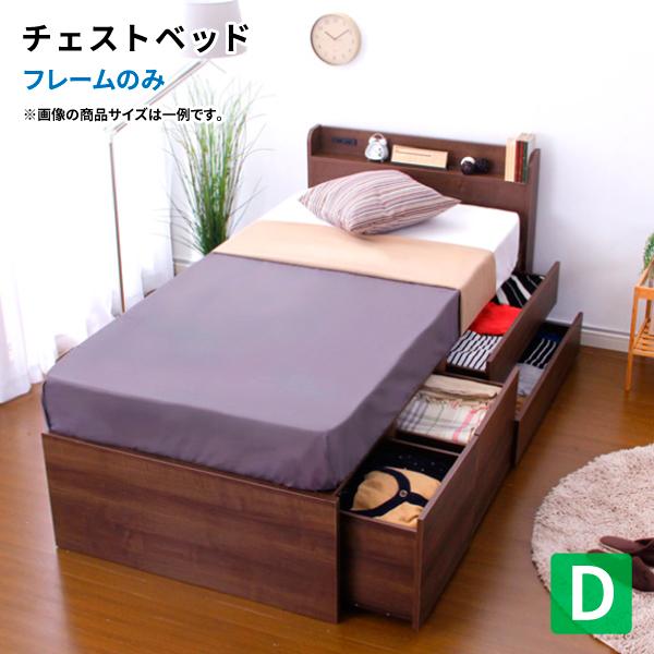 チェストベッド コンシェラ (ダブル) フレームのみ 収納ベッド 引き出し収納付きベッド 大容量 ダブルベッド ベッド本体 棚付き コンセント付き