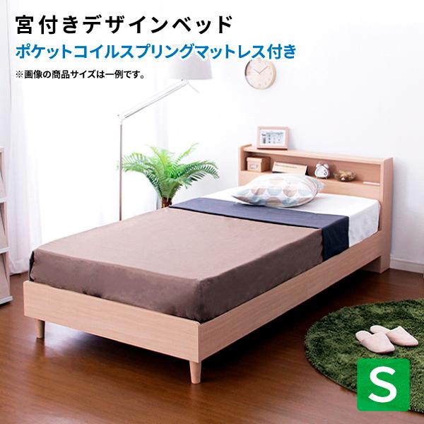 宮付きデザインベッド シェルル (シングル) (ロール梱包のポケットコイルスプリングマットレス付き) 木製ベッド レッグベッド シングルベッド マット付き 棚付き コンセント付き