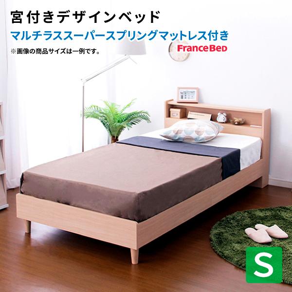 宮付きデザインベッド シェルル (シングル) (マルチラススーパースプリングマットレス付き) 木製ベッド レッグベッド シングルベッド マット付き 棚付き コンセント付き