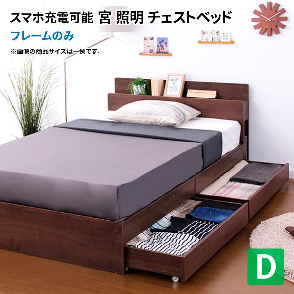 スマホ充電可能 宮 照明 チェストベッド サザン (ダブル) フレームのみ 収納ベッド 引き出し収納 大容量 ダブルベッド ベッド本体 棚付き コンセント付き
