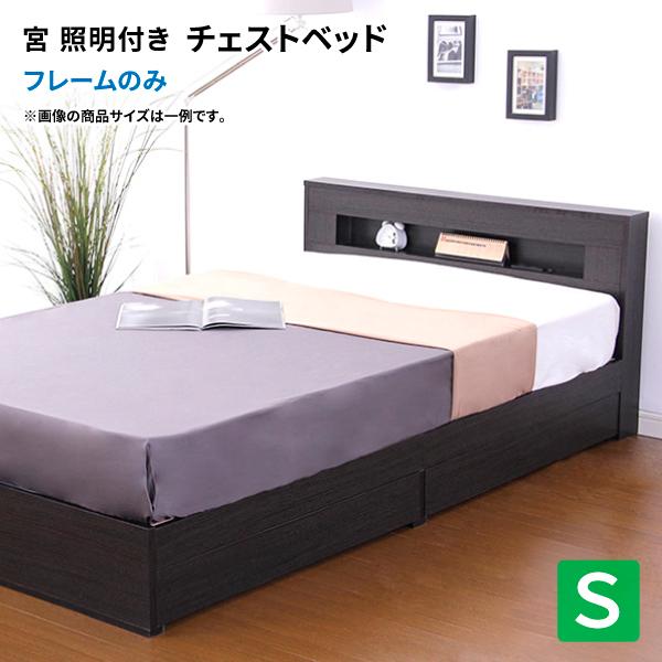 宮 照明付きチェストベッド ローズン (シングル) フレームのみ 収納ベッド 引き出し収納 大容量 シングルベッド ベッド本体 棚付き コンセント付き ライト付き