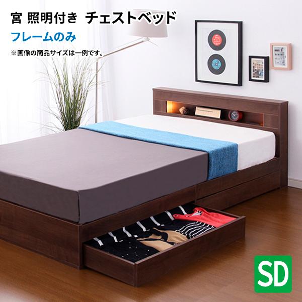 宮 照明付きチェストベッド ソムニウム (セミダブル) フレームのみ 収納ベッド 引き出し収納 大容量 セミダブルベッド ベッド本体 棚付き コンセント付き ライト付き