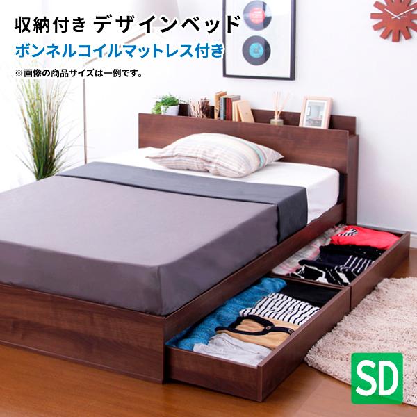 収納付きデザインベッド ショコ・ララ (セミダブル) (ロール梱包のボンネルコイルマットレス付き) 収納ベッド 引き出し収納 大容量 セミダブルベッド マット付き 棚付き コンセント付き
